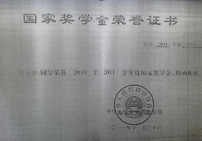 2011年湖北理工学院师范学院获奖证书